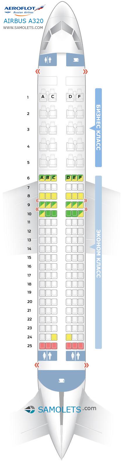 Схема салона Airbus A320 Аэрофлот