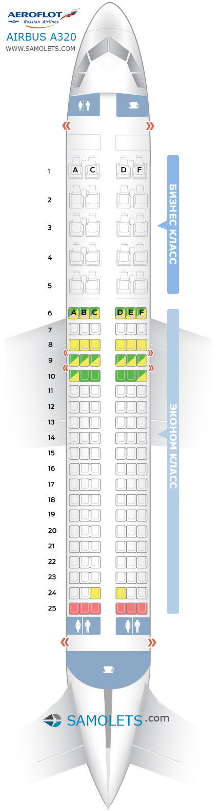 Аэробус 320 аэрофлот схема салона