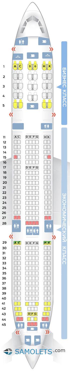 Схема салона Airbus A330-300 Аэрофлот