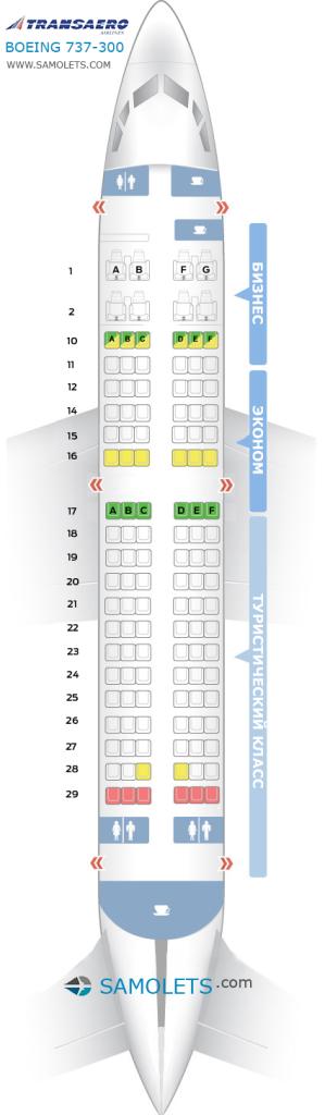 Схема салона Boeing 737-300 Трансаэро