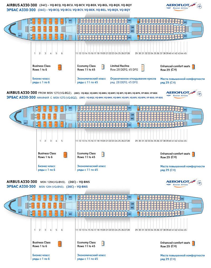 А-320 самолет схема салона аэрофлот