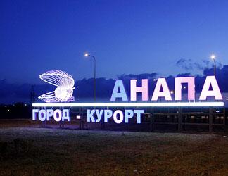 Билеты на самолет Санкт-Петербург - Анапа
