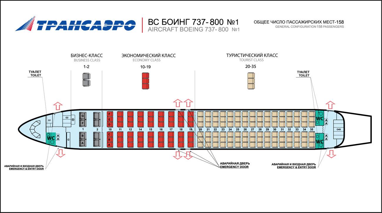 Лучшие места в самолете boeing 737-800 аэрофлот. Схема салона.