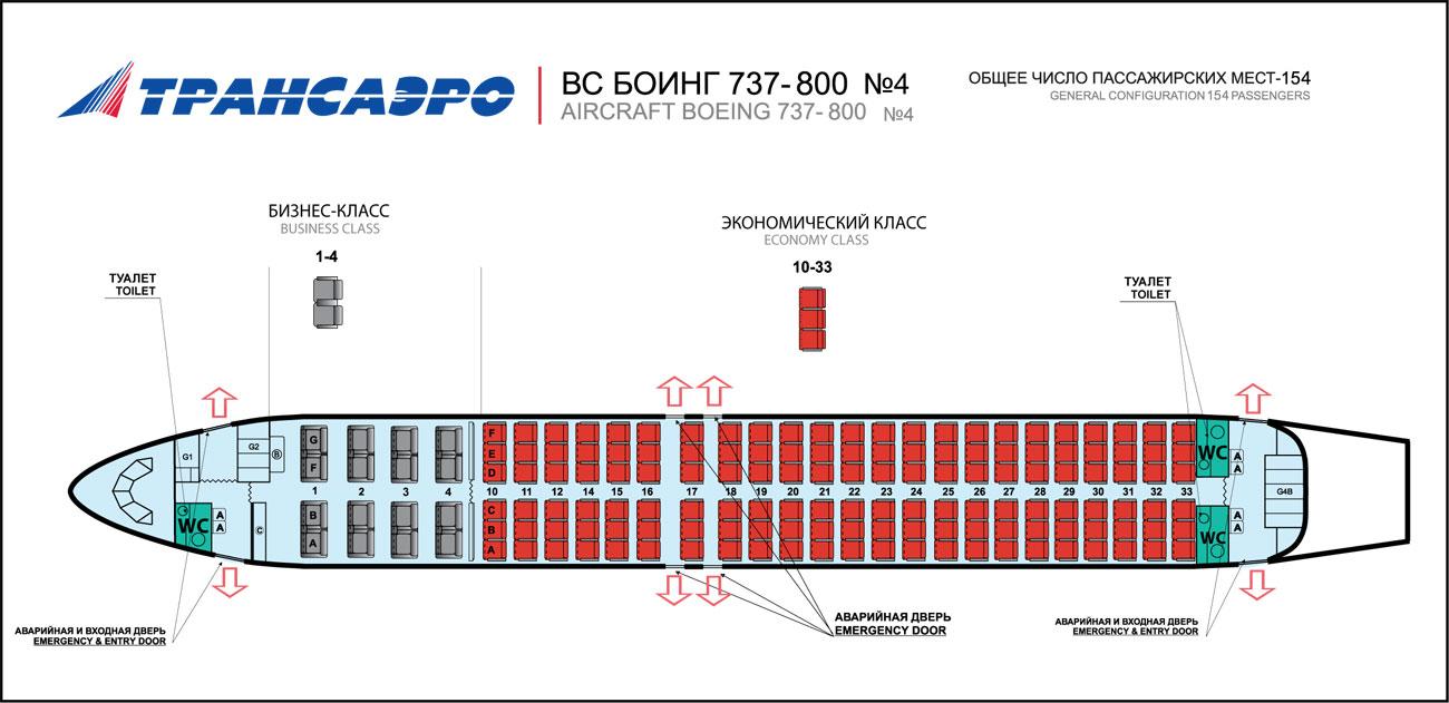 Боинг 737 800 схема салона лучшие места фото 597