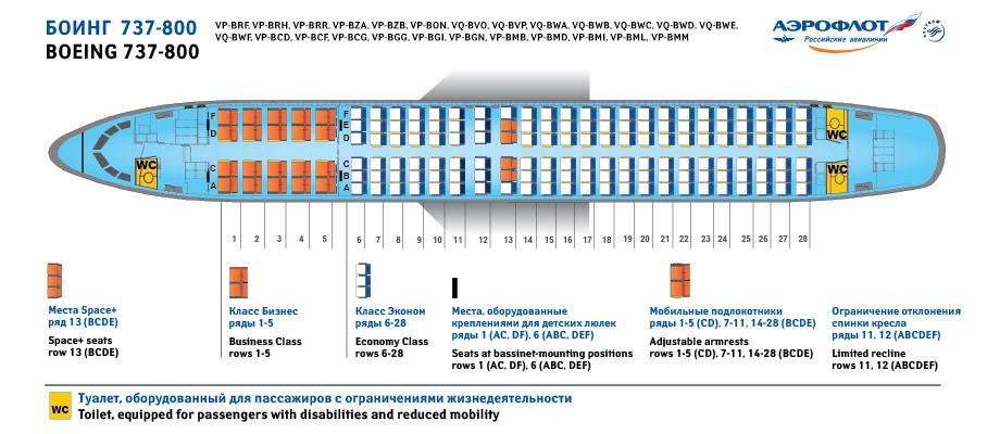 Схема салона и лучшие места boeing 737-800. Авиакомпания.