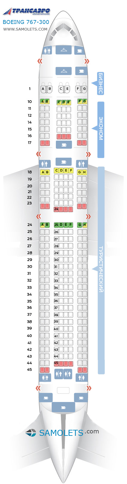 Схема салона Boeing 767-300
