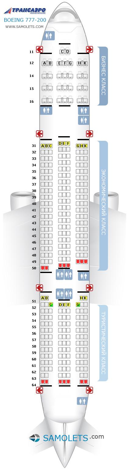 Схема салона Боинг 777-200 Трансаэро