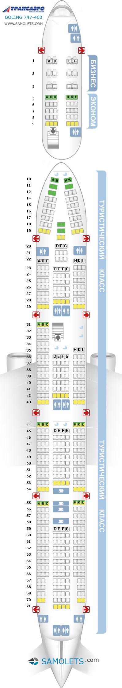 Схема салона Боинг 747-400 Трансаэро