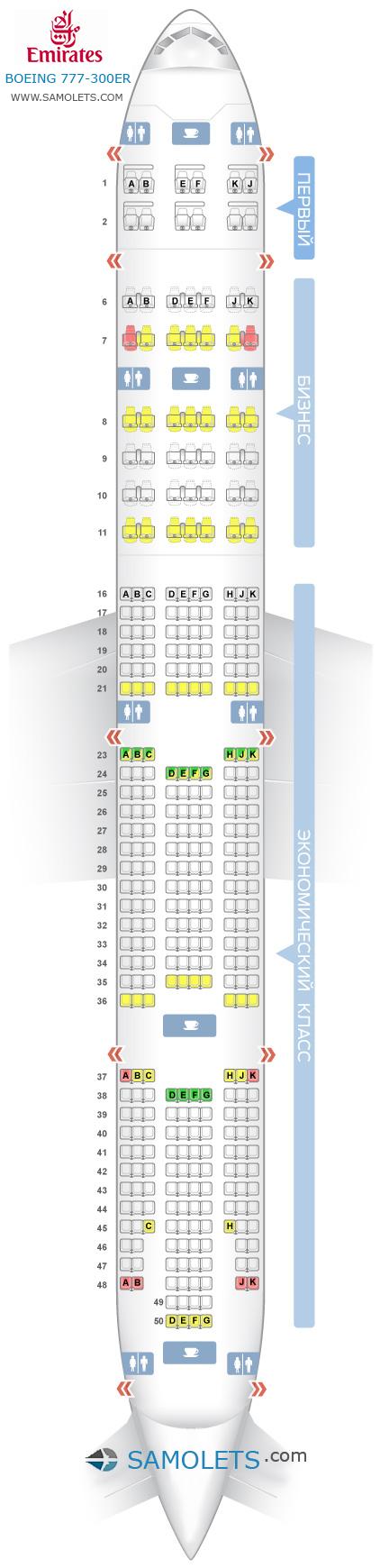 Схема салона Boeing 777-300ER Emirates