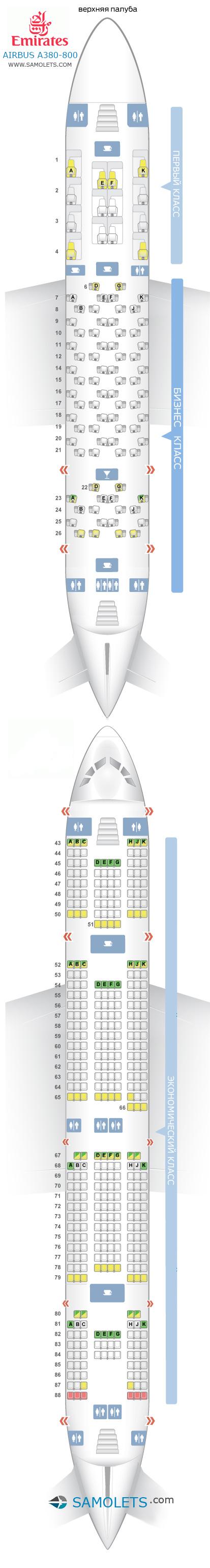 Схема салона Airbus-A380 Emirates