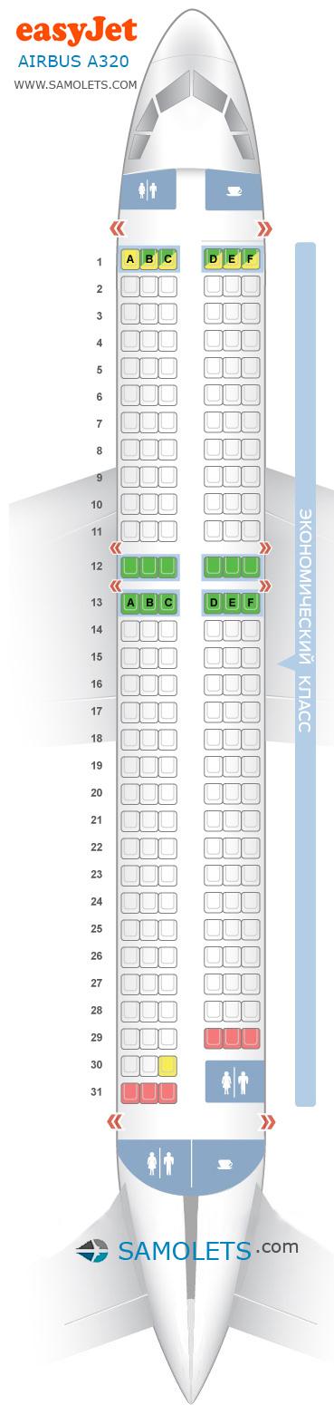 Схема салона Airbus-A320 EasyJet