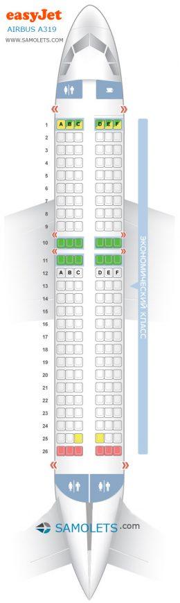 Схема салона Airbus A319 EasyJet